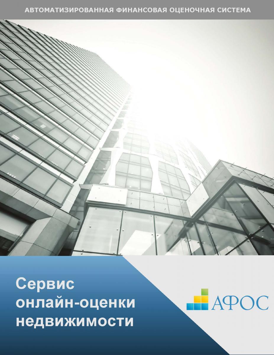 АФОС Оценка недвижимости скачать бесплатно