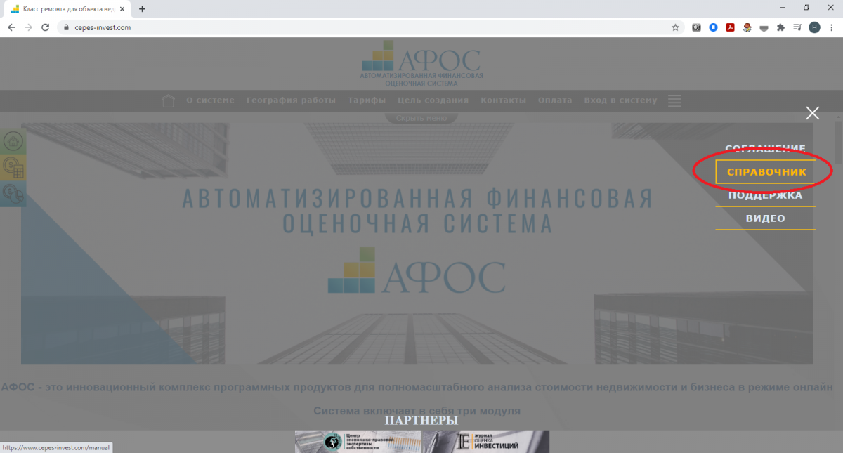 АФОС Справочник, оценка, экспертиза, корректировки