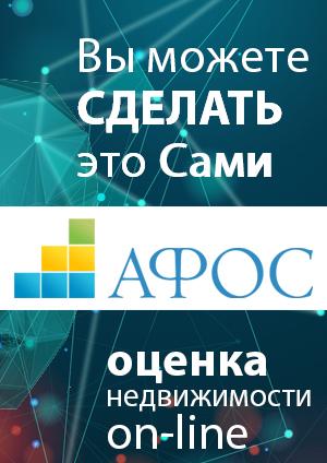 Онлайн-сервис АФОС
