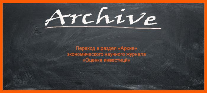 Архив белый