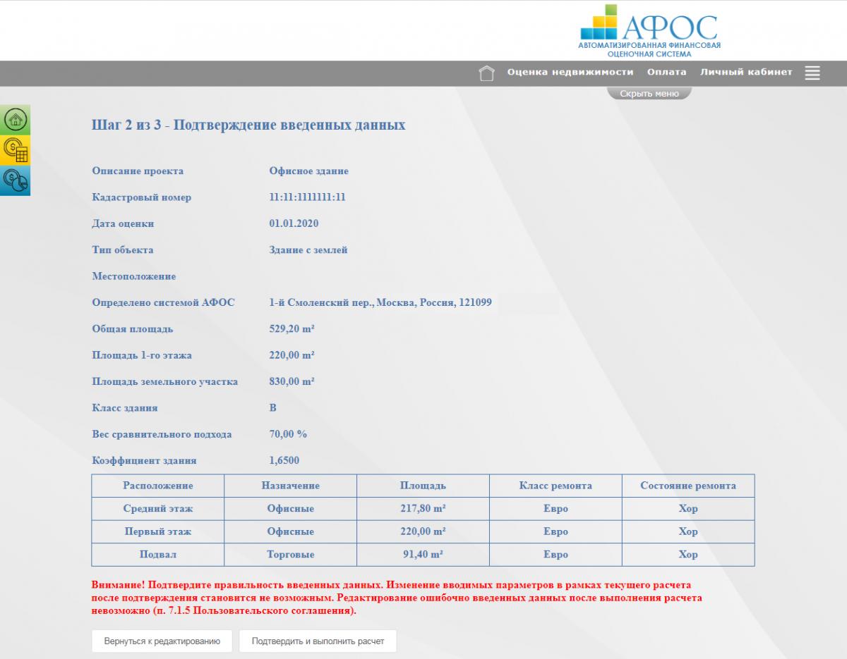 АФОС, оценка недвижимости, онлайн-оценка, онлайн-калькулятор